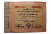 Prva vrsta papirnog novca na našem području
