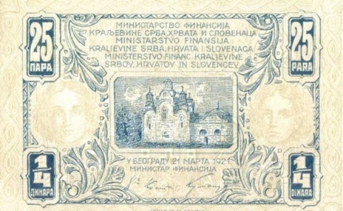 Novčanice Kraljevine Srba, Hrvata i Slovenaca 25 para ili 1/4 dinara 1921.