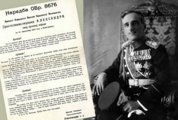 Dokument koji će vas rasplakati: Ovako je prestolonaslednik Aleksandar čestitao Srbiji kraj 1914. godine
