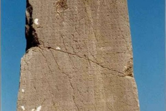 У покрајини Лика у Малој Азији налази се српски законик написан 800 година пре Христа