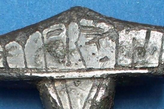 Pronađen Thorov malj sa runskim natpisom