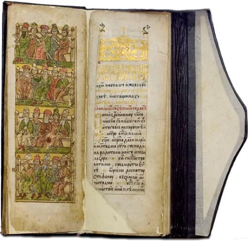 Zаkon o rudnicimа Stefаnа Lаzаrevićа (arhiva SANU)