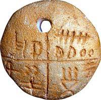Simboli pisma na keramici vinčanske kultire