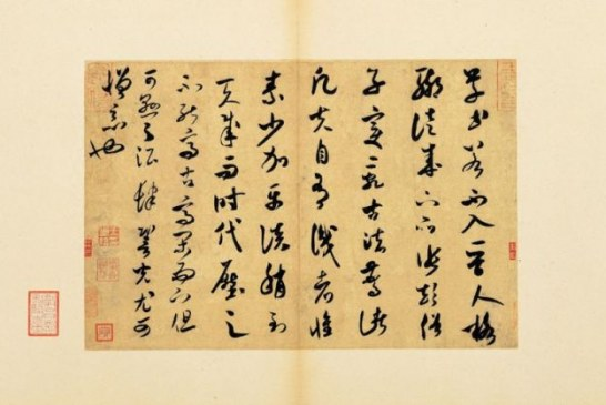 Koliko vredi pismo staro deset vekova?